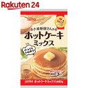 小麦粉屋さんのホットケーキミックス 600g【楽天24】【あす楽対応】