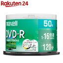 マクセル 録画用 DVD-R 1-16倍速対応(CPRM対応) インクジェットプリンター対応 ひろびろ美白レーベル 120分 50枚(スピンドルケース) DRD120WPE.50S...