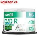 マクセル 録画用 DVD-R 1-16倍速対応(CPRM対応) インクジェットプリンター対応 ホワイト 120分 50枚(スピンドルケース) DRD120PWE.50SP..