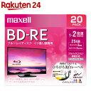 マクセル 録画用 BD-RE 1-2倍速対応 インクジェット...