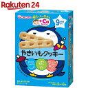 赤ちゃんのおやつ +Caカルシウム やきいもクッキー 2本×6袋 9か月頃から【楽天24】【あす楽対応】【wako11snack】