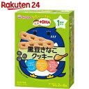 1歳からのおやつ +DHA 黒豆きなこクッキー 2本×6袋 1歳頃から【楽天24】【あす楽対応】【wako11snack】