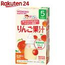 飲みたいぶんだけ りんご果汁 5g×8包 5か月頃から【楽天24】