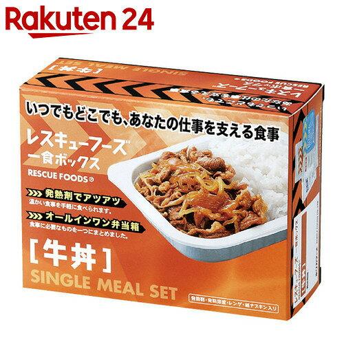 ホリカフーズ レスキューフーズ 一食ボックス 牛丼