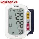 タニタ 手首式血圧計 BP-213-WH ホワイト【楽天24】[タニタ 血圧計]