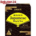 日東紅茶 純国産紅茶 Japanese Black Tea レモンティー ティーバッグ 12袋入【楽天24】【あす楽対応】[日東紅茶 フレーバーティー(フレーバー紅茶)]