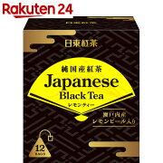 日東紅茶 純国産紅茶 Japanese Black Tea レモンティー ティーバッグ 12袋入