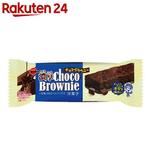 【ケース販売】ブルボン 濃厚チョコブラウニー 1個×9個【楽天24】