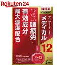 【第2類医薬品】サンテメディカル12 12ml...