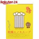 乾燥エノキスープ 18g×3P【楽天24】【あす楽対応】[えのき茸(エノキタケ)]