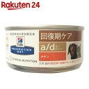 プリスクリプション・ダイエット 犬用猫用 a/d ウエット缶...