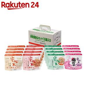 安心米 非常食安心セット 16食入 (白飯・五目ご飯・山菜おこわ・梅がゆ 各4食) 1368g