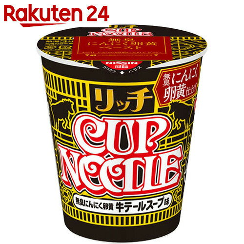 日清 カップヌードル リッチ 無臭にんにく卵黄牛テールスープ味 12個