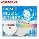 マクセル 音楽用 CD-R インクジェットプリンター対応 ひろびろ美白レーベル 80分 10枚 CDRA80WP.10S【楽天24】[マクセル 音楽用CD-R]