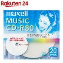 マクセル 音楽用 CD-R インクジェットプリンター対応 ひろびろ美白レーベル 80分 20枚 CDRA80WP.20S【楽天24】[マクセル 音楽用CD-R]
