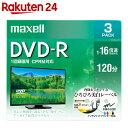 マクセル 録画用 DVD-R 1-16倍速対応(CPRM対応) インクジェットプリンター対応 ひろびろ美白レーベル 120分 3枚 DRD120WPE.3S【楽天24】[マクセル 録画用DVD-R]