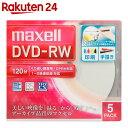 マクセル 録画用 DVD-RW 1-2倍速対応(CPRM対応) インクジェットプリンター対応 ワイド 120分 5枚 DW120WPA.5S【楽天24】[マクセル 録画用DVD-R]