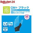 CM+(シーエムプラス) ブラック M 1238