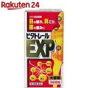 【第3類医薬品】ビタトレール EXP 360錠【楽天24】【...