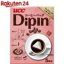 UCC コーヒーバッグDipIn リッチなコク&深い香り 5P【楽天24】【あす楽対応】[UCC コーヒー]
