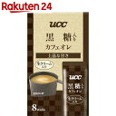 UCC スティック 黒糖入りカフェオレ 8P【楽天24】[UCC スティックコーヒー]