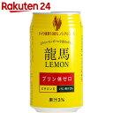 日本ビール 龍馬1865 LEMON 350ml×24本【楽天24】【ケース販売】[日本ビール ノンアルコールビール(ビールテイスト飲料)]