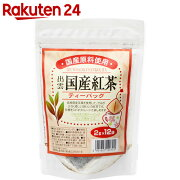 寿老園 出雲 国産紅茶 ティーバッグ 2g×12袋