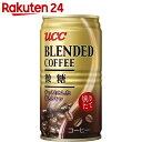 UCC ブレンドコーヒー 微糖 185g×30本