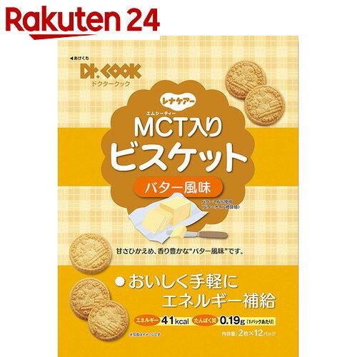 日清 レナケアー MCT入りビスケット バター風味 2枚×12パック
