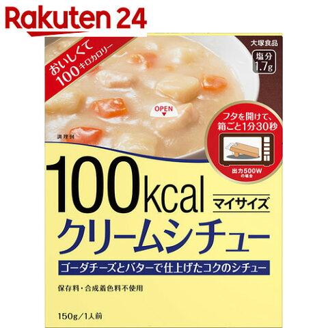 マイサイズ 100kcal クリームシチュー 150g
