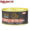 SSK 極 秋刀魚 味噌煮 175g