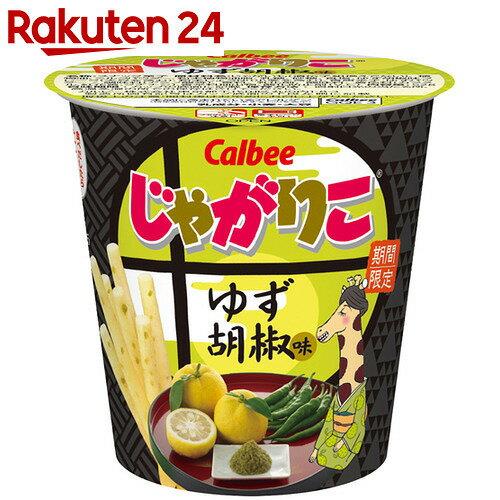 カルビー じゃがりこ ゆず胡椒味 52g×12個