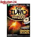 ピップエレキバン MAX200 12粒入【楽天24】