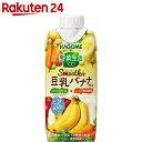 カゴメ 野菜生活100 スムージー 豆乳バナナMix 330...