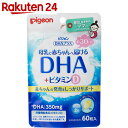 ピジョン DHAプラス DHA+ビタミンD 60粒入【楽天24】【あす楽対応】[ピジョン 栄養機能食品(ビタミンD)]