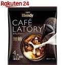 【ケース販売】ブレンディ カフェラトリー ポーションコーヒー 無糖 4個×24袋【楽天24】【ケース販売】