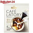 【ケース販売】ブレンディ カフェラトリー ポーションコーヒー 甘さひかえめ 4個×24袋【楽天24】