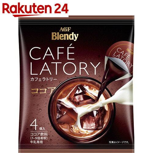 ブレンディ カフェラトリー ポーション ココア 4個×24袋【楽天24】
