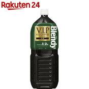 ブレンディ ボトルコーヒー VIPアイスコーヒー 無糖 2000ml×6本【a2x】