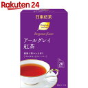 日東紅茶 アールグレイ紅茶 ティーバッグ 20袋入り【楽天24】[日東紅茶 アールグレイ]【非課税商品】システム上(税込)と表記されていますが税抜価格です