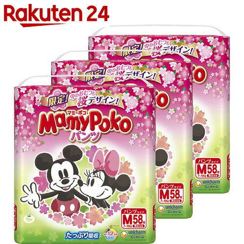 【数量限定】【ケース販売】マミーポコパンツ Mサイズ 桜デザイン 58枚×3個