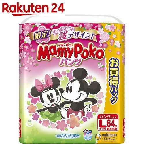【数量限定】マミーポコパンツ Lサイズ 桜デザイン 64枚