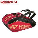 YONEX(ヨネックス) PRO SERIES ラケットバック9 リュック付き(ラケット9本用) レッド BAG1602N【楽天24】