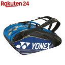 YONEX(ヨネックス) PRO SERIES ラケットバック9 リュック付き(ラケット9本用) ブルー BAG1602N【楽天24】