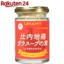 UMAMY 比内地鶏ガラスープの素 75g【楽天24】[UMAMY スープの素(中華スープ)]