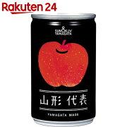 山形代表 りんご ストレート果汁100% 160g×20本