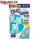 DHC 乳酸菌EC-12 20日分 20粒...