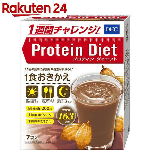 DHC プロティンダイエット ココア味 50g×7袋の商品画像