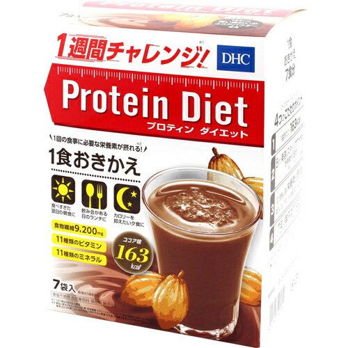 DHC プロティンダイエット ココア味 50g×7袋の紹介画像2