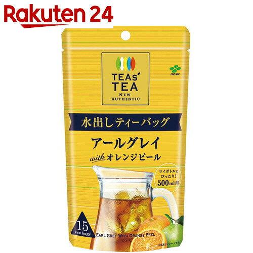 TEAS' TEA(ティーズティー) アールグレイwithオレンジピール 水出しティーバッグ 15袋入【楽天24】